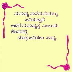 Essay living in city kannada language - Order of the Gael